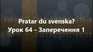Шведська мова: Урок 64 - Заперечення 1