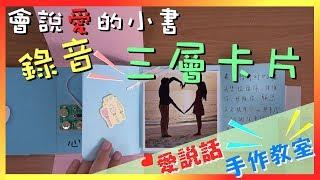 【愛說話手作教室】會說愛的小書-創意錄音三層卡片│DIY 3 Layer Card生日、情人節禮物...