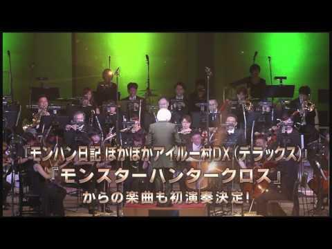 モンスターハンターオーケストラコンサート ~狩猟音楽祭2015~ 告知動画