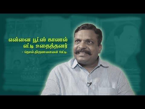 தொல்.திருமாவளவன் நேர்காணல் பாகம் - 1