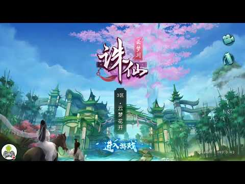 Zhu Xian 诛仙 [CN] • Open World MMORPG | Android Gameplay