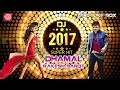 New Year Dj 2017 ||Superhit Nonstop Dhamal ||Rakesh Barot ||Audio Juke Box