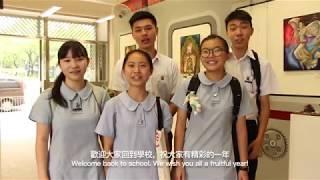 Publication Date: 2018-08-31 | Video Title: 歡迎回到基協!一起迎接2018-2019年度新學年!