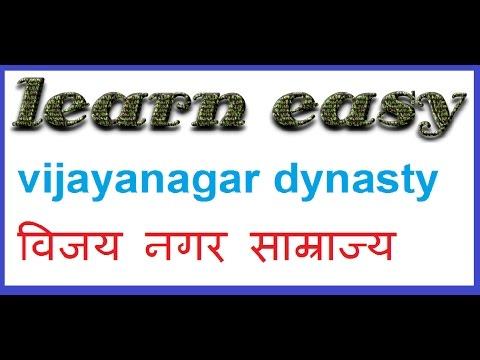 विजय नगर साम्राज्य /vijayanagar dynasty