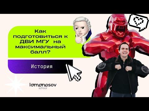Как подготовиться к ДВИ МГУ 2021 по истории на максимальный балл?   Lomonosov School