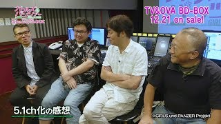 12月21日発売『ガールズ&パンツァー』TV&OVA 5.1ch Blu-ray Disc BOXに...
