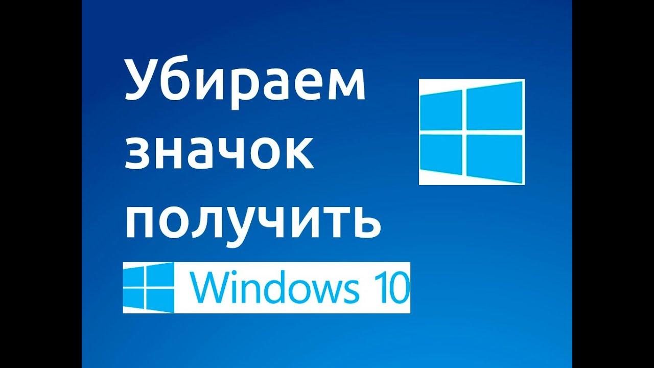 Е обновление до windows 10 убрать