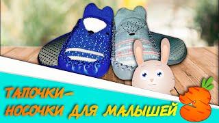 Лучшая Домашняя Обувь для Детей | Носки Тапочки Обзор