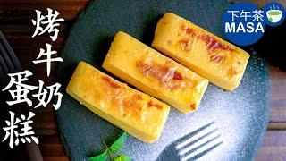 烤牛奶蛋糕/Custard Cake | MASAの料理ABC