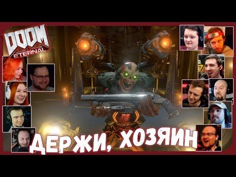 Реакции Летсплейщиков на Получение Супердробовика из DOOM Eternal
