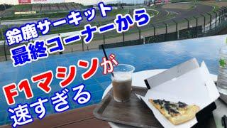 鈴鹿サーキット 最終コーナーから F1マシンが速すぎるッ!絶景スポット誕生 GRAN VIEW【F1日本GP SUPERGT SUZUKA10H】