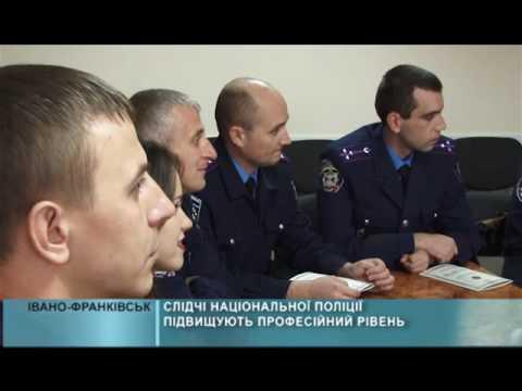 Прикарпатські правоохоронці підвищують свій професійний рівень