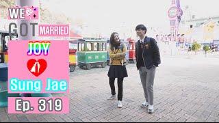 [미공개 영상] 우리 결혼했어요 성재 & 조이 319회 미공개 영상