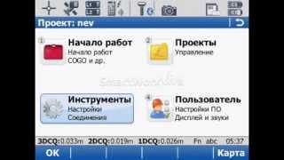 Мастер РТК(Настройка режима RTK c помощью мастера (Диалап), 2013-09-18T07:39:00.000Z)
