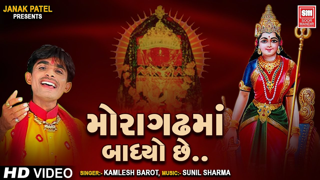 મોરગઢ માં બાંધ્યો છે | New Dashama Song 2020 | Moragadha Ma Bandhyo Che | Kamlesh Barot