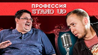 Stand up как профессия | Стендап комик Нидаль Абу-Газале | стендап клуб