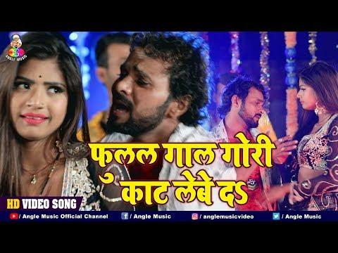 Khesari 2 और Rani का सबसे हिट रोमांटिक वीडियो सॉन्ग 2019 || फूलल गाल काट लेबे दा || HD Video 2019