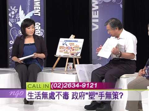 2014.7.31環境荷爾蒙入侵 如何少毒保健康?-1