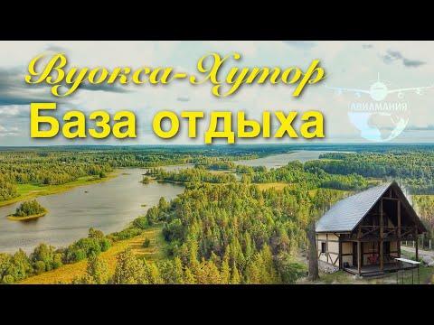 Вуокса Хутор База отдыха Ленинградская область #Авиамания