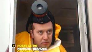 Ивановы-Ивановы - Анонс 34 серии