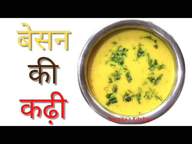 Besan Kadhi Recipe- ???? ??? ????? ?? ???? -Sangitas Kitchen