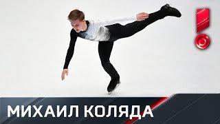 Короткая программа Михаила Коляды. Чемпионат России