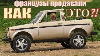 шОК. Разобрали Ниву-кабриолет после французского тюнинга 4k/UHD