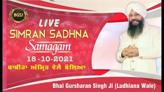 Babiha Amrit Vele Boleya (18/10/21) | Bhai Gursharan Singh Ji (Ludhiana Wale) | Katha Kirtan | HD