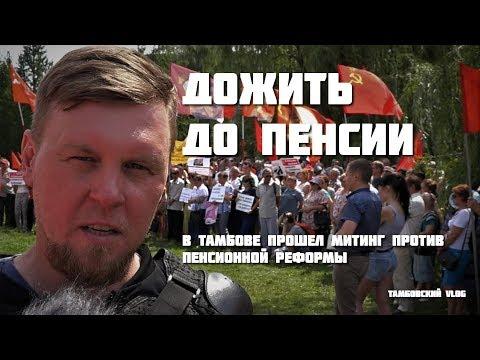 Дожить до пенсии: В Тамбове прошел митинг против пенсионной реформы [Тамбовский VLOG]