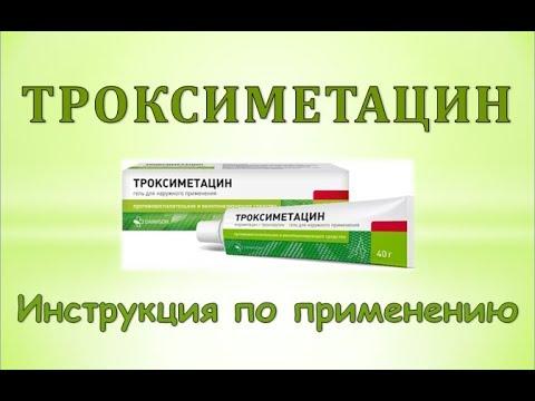 Троксиметацин (гель): Инструкция по применению