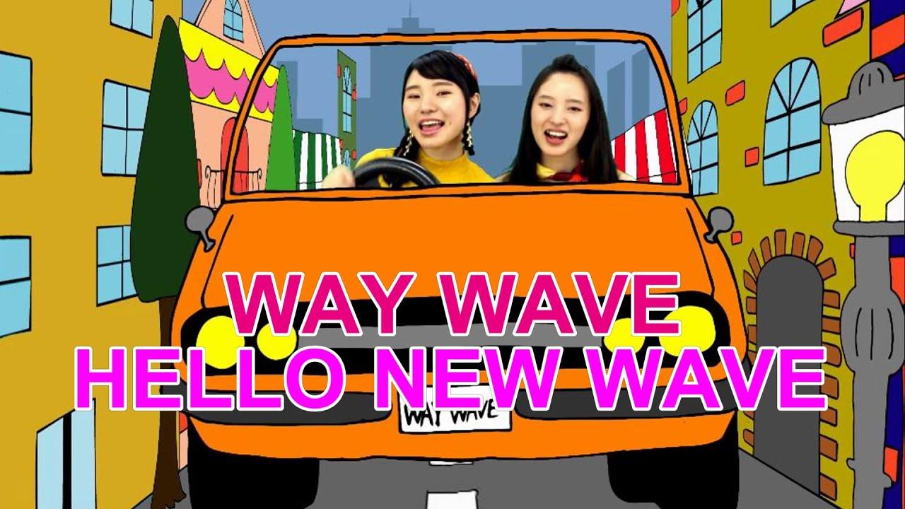 WAY WAVE – Hello New Wave