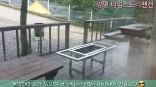 양평 타임스토리펜션 101호 객실정보