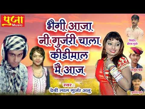 Rajasthani Song 2018 - भैगी आजा नई गुर्जरी चाला ( DJ Song ) - New Marwadi DJ Song