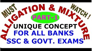 Mixture and alligation-1|Best trick|Short Trick|Best Method|for bank PO and SSC CGL[in HINDi]