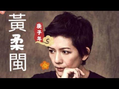 淑文老師的會客室—2002金鐘獎最佳女配角黃柔閩 - YouTube