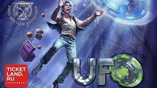 Новогоднее шоу «UFO» Цирка Запашных