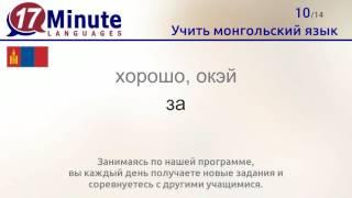 Учить монгольский язык (бесплатный видеоурок)