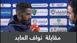 فيديو.. نواف العابد يكشف سبب هبوط مستواه - صحيفة صدى الالكترونية