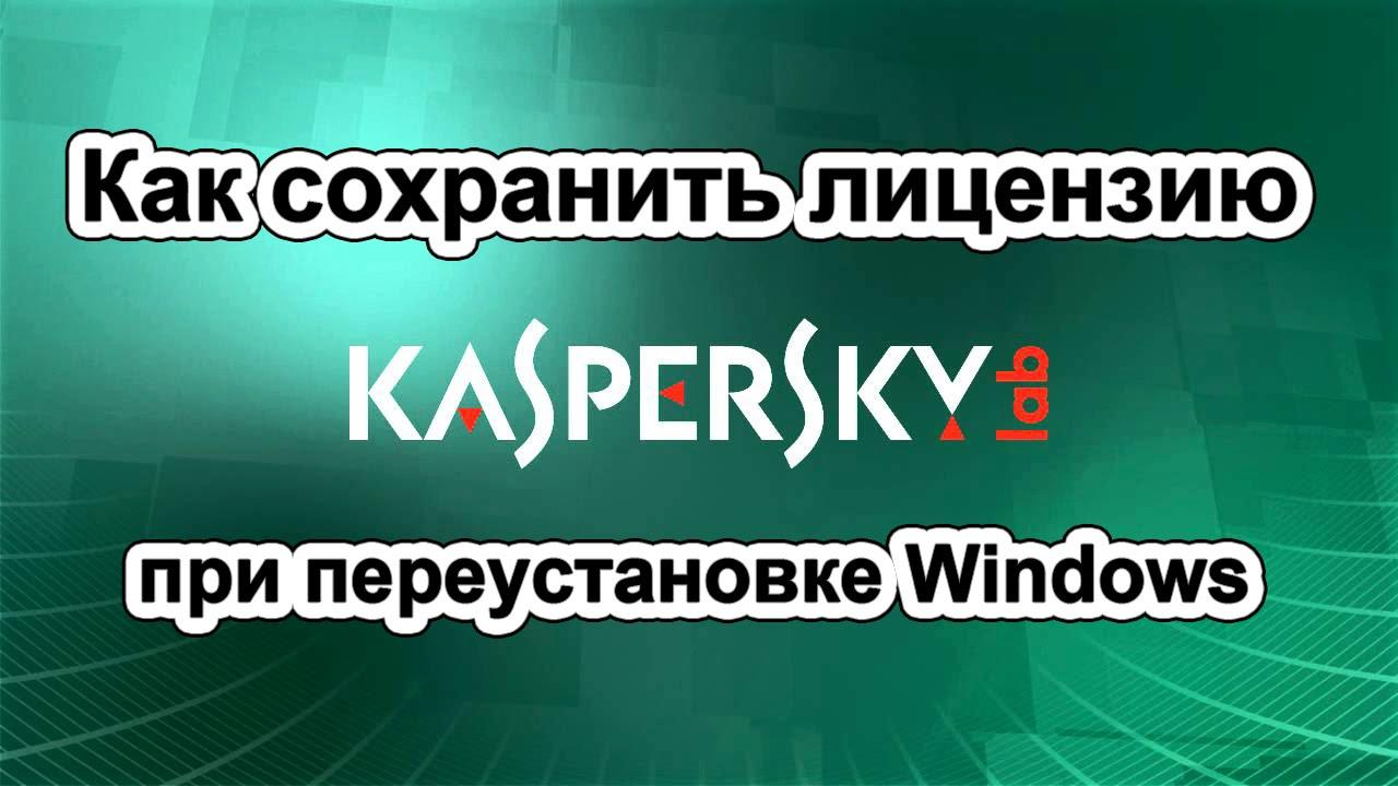 как продлить лицензию на Kaspersky Internet Security - YouTube
