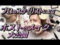 【AIR GROUP】ホストのメイク&ヘアメイクを大公開!新人ホストがこんなに格好良くなる!!(歌舞伎町GRACE)