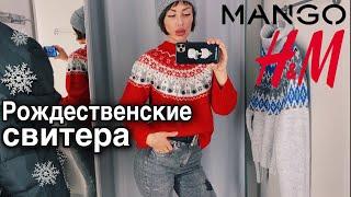 ШОПИНГ ВЛОГ | Рождественские  и новогодние свитера из H&M и Mango | покупки и обзор | что подарить