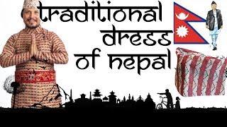 TRADITIONAL DRESS OF NEPAL