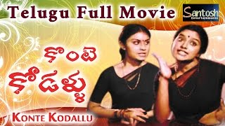 Konte Kodallu (కొంటె కోడళ్ళు) ||Telugu Full Movie ||Bhanu Chander | Sudhakar | Tulasi | Poornima