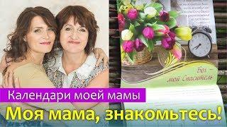 МОЯ МАМА и ее вдохновляющие календари || Женский календарь и календарь для детей