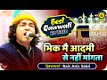 Bhik Main Aadmi Se Nahin Mangta Qawwal Rais Anees Sabri 17 Dec 2017 Mokhada Palghar