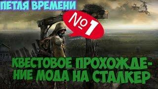 Прохождение МОДА на Сталкер ТЧ | Петля Времени(, 2017-01-21T18:11:39.000Z)