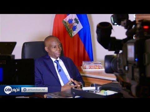 رئيس هايتي: لن اترك البلاد بأيدي مهربي المخدرات  - نشر قبل 2 ساعة