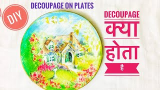 Decoupage क�या होता है\Decoupage Tutorial In Hindi\Decoupage Plate Mai Kaise Kare\Decoupage Melamine