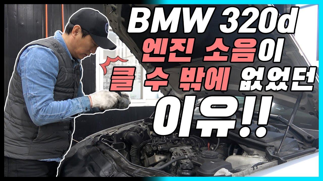 "BMW 320d 중고차 구매 후 ""엔진 소리가 이상해"" 이것때문에?![자동차의모든것-Car & Man] Automobile maintenance"