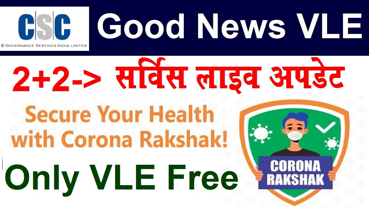 Good News Alll CSC-VLE,Corona Rakshak for CSC VLE Free Health Insurance Policy. 2 new Service Live